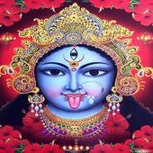 Kali Maa Chalisa Audio &Lyrics icon