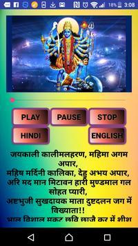 Kali Maa Chalisa Audio &Lyrics apk screenshot