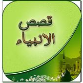 Qasas Ul Anbiya Book In Urdu icon
