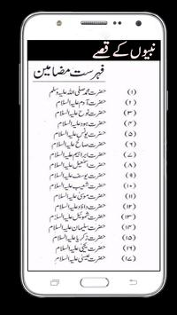 Qasas Ul Anbiya Book In Urdu poster