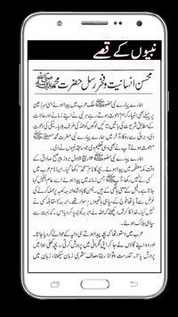 Qasas Ul Anbiya Book In Urdu screenshot 8
