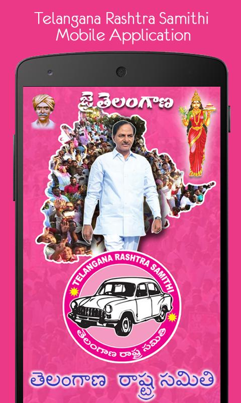 Trs Party App For Android Apk Download