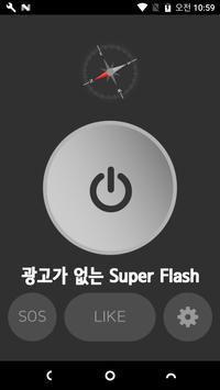 Super Flash (SOS , 나침반) poster
