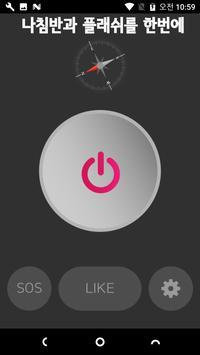 Super Flash (SOS , 나침반) screenshot 1