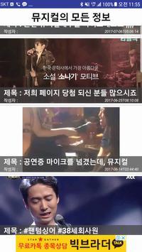 뮤지컬의 모든 정보 screenshot 2