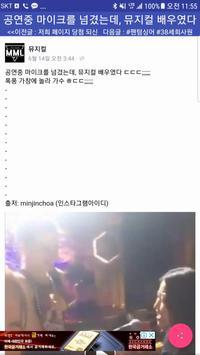 뮤지컬의 모든 정보 screenshot 3