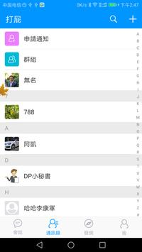 DP聊天 screenshot 1