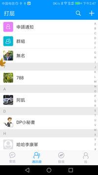 DP聊天 screenshot 1