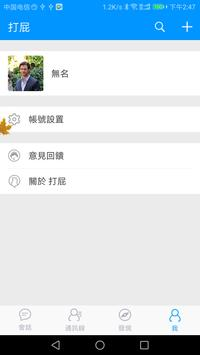 DP聊天 screenshot 2