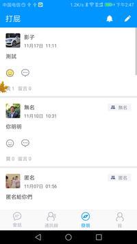 DP聊天 screenshot 3