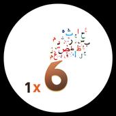 حرف فى سته icon