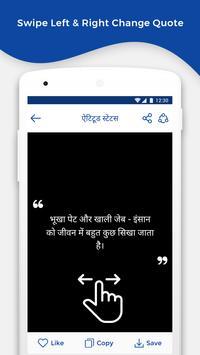 Top Hindi Quotes & Status screenshot 1