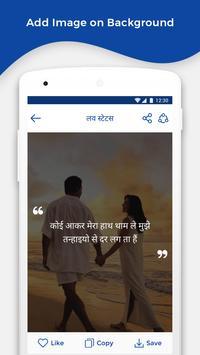 Top Hindi Quotes & Status screenshot 3