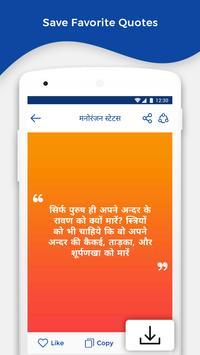 Top Hindi Quotes & Status screenshot 5