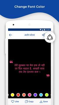 Top Hindi Quotes & Status screenshot 6