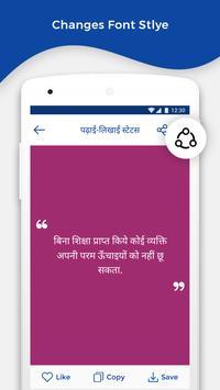 Top Hindi Quotes & Status screenshot 7