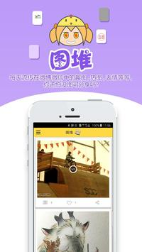 叽叽姬 apk screenshot