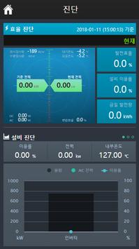 W-SCOPE 오창공장 태양광 발전소 screenshot 1