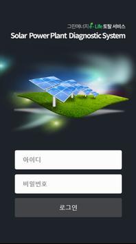 파워포인트 태양광시스템 poster