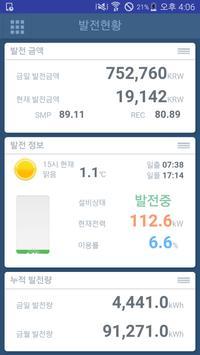 파워포인트 태양광시스템 screenshot 1