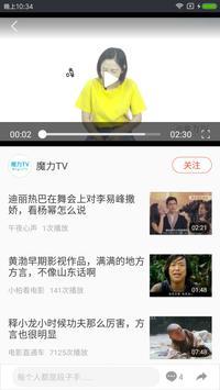 快点视频 apk screenshot