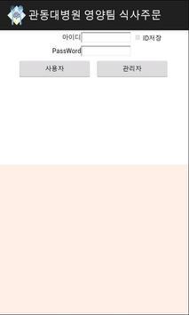 관동대학병원 영양팀 식사주문 poster