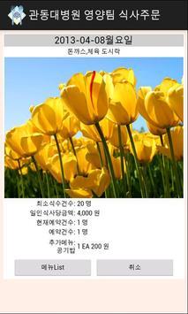 관동대학병원 영양팀 식사주문 screenshot 2