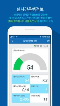 자동차 탄소포인트제 시범사업 screenshot 1