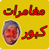 Aide Kabour icon
