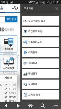 교육통계서비스 apk screenshot