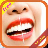 تبيض الاسنان بسرعة بدون نت (مجربة) icon