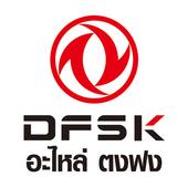 DFSK PARTS ตงฟง อะไหล่ รถยนต์ icon