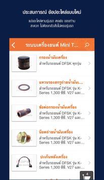 DFSK PARTS ตงฟง อะไหล่ รถยนต์ apk screenshot