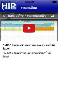 HIP Distributor screenshot 4
