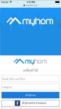 Myhom screenshot 1