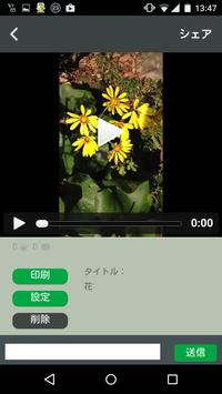 KeepTree™JP apk screenshot
