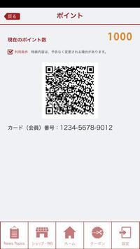 KeepWillオフィシャルアプリ screenshot 2