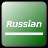 語学習慣+ ロシア語 2100 icon