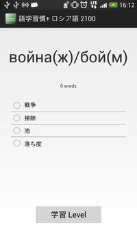 語学習慣+ ロシア語 2100 poster