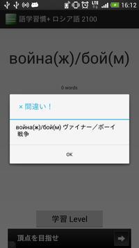 語学習慣+ ロシア語 2100 screenshot 1