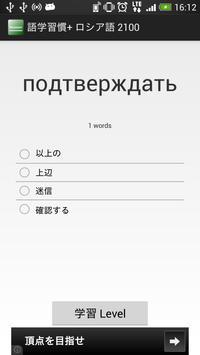 語学習慣+ ロシア語 2100 screenshot 2