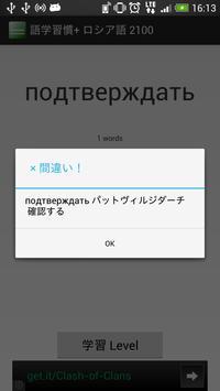 語学習慣+ ロシア語 2100 screenshot 3