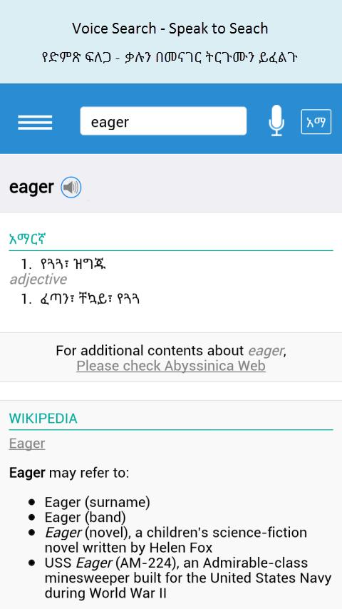 Abyssinica Dictionary for Android - APK Download