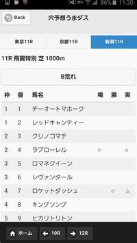 うまダス screenshot 4