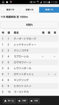 うまダス screenshot 3