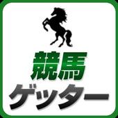 当たる無料予想アプリ【競馬ゲッター】 icon