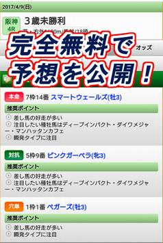 当たる無料予想アプリ【競馬ゲッター】 poster