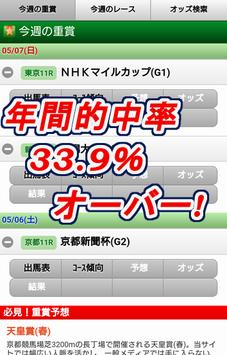 当たる無料予想アプリ【競馬ゲッター】 apk screenshot