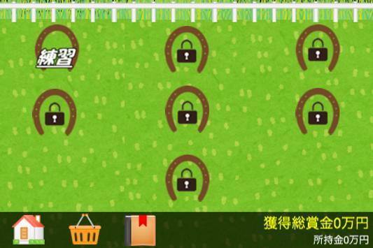 Brain Training Horse Racing screenshot 15