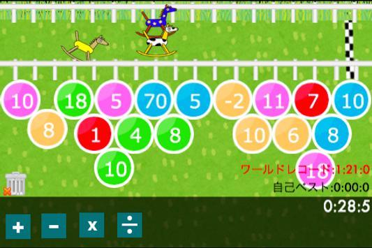 Brain Training Horse Racing screenshot 10